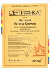 Маслова Наталья Юрьевна