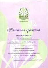 Киндинова Ольга Львовна