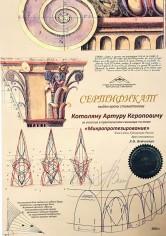 Саркисян Каринэ Васильевна
