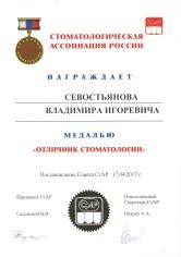 Севостьянов Владимир Игоревич