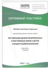 Тараскина Валерия Сергеевна