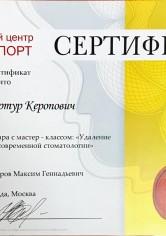 Котолян Артур Керопович