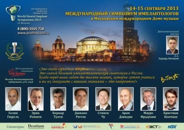 Международный симпозиум имплантологов