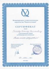 Рачков Михаил Васильевич