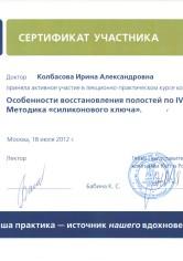 Колбасова Ирина Александровна