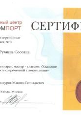 Епремян Рузанна Сосовна