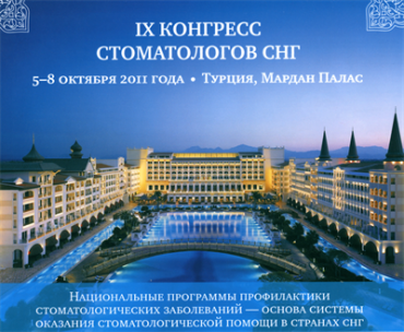 IX Конгресс стоматологов СНГ!