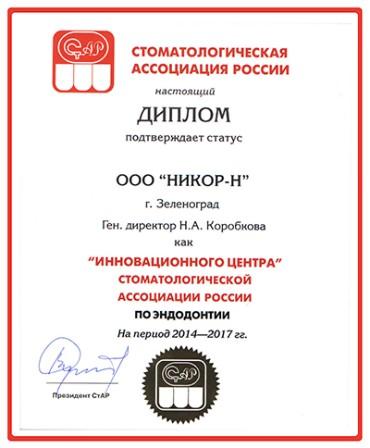 «Никор» — Инновационный Центр СтАР!