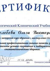 Гололобова Ольга Викторовна