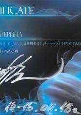 Кравцова Екатерина Николаевна