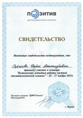 Сергаева Дарья Александровна