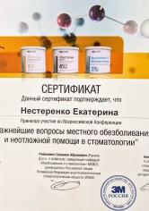 Секретарева Екатерина Ильинична