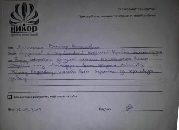 Дьяченко Виктор Витальевич