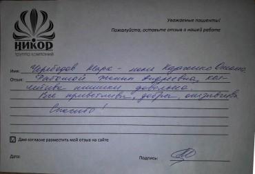 Черебедов Марис — жена Кадаченко Оксана
