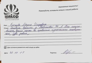 Бычкова Мария Игоревна