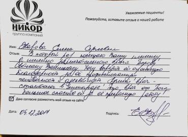 Жарова Селена Сергеевна