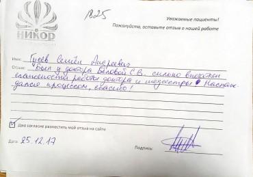 Гусев Семён Андреевич