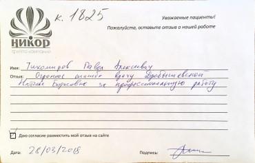 Тихомиров Павел Алексеевич