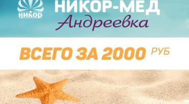 Санаторно-курортная карта в Мед-центре «Никор-Мед» Андреевка