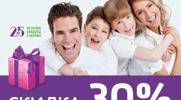 Летняя программа «Доступная стоматология»
