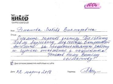 Романова Любовь Викторовна