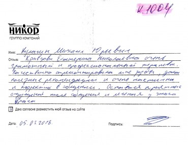 Кулагин Михаил Юрьевич