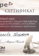Белова Светлана Васильевна