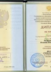 Магфурзянов Ильшат Ильгизарович