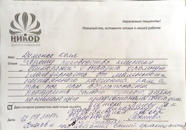 Думенко Коля