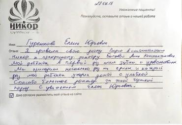 Елена Юрьевна