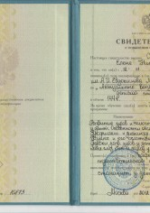 Ситдикова Елена Николаевна