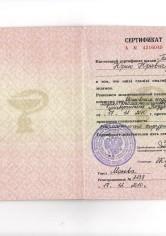 Тихолаз Юрий Юрьевич