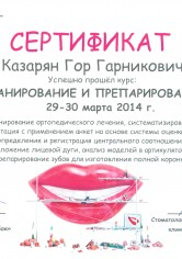 Казарян Гор Гарникович