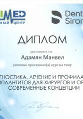 Адамян Манвел Оганович