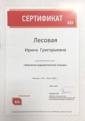Лесовая Ирина Григорьевна