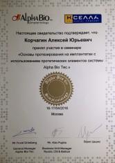 Корчагин Алексей Юрьевич