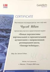 Чусов Иван Константинович