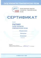 Некрасова Наталья Олеговна