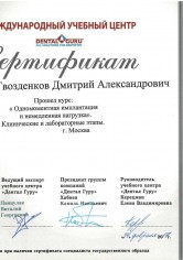 Гвозденков Дмитрий Александрович