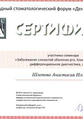 Шлепова Анастасия Игоревна