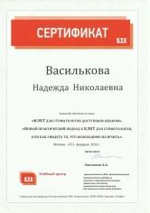 Василькова Надежда Николаевна