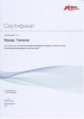 Гасанов Мурад Ибрагимович