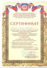 Тонян Иосиф Павлович