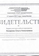 Назарова Ольга Николаевна