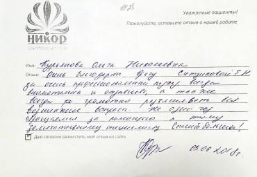 Кудряшова Ольга Николаевна