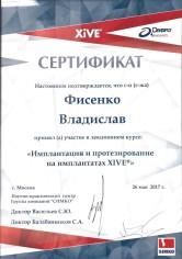 Фисенко Владислав Романович