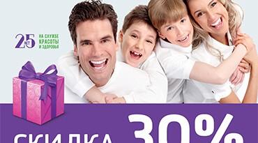 По многочисленным просьбам возобновляем всеми любимую акцию «доступная стоматология»