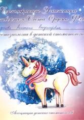 Агафонова Анастасия Владимировна