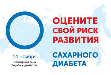 С 14 по 18 ноября сдайте бесплатный анализ на сахарный диабет в «Никор-Мед» Андреевка