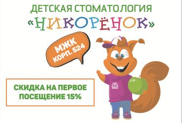 Детская стоматология «Никорёнок» теперь в МЖК!